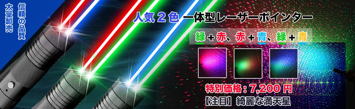 2020新品販売 満天星2色一体レーザー
