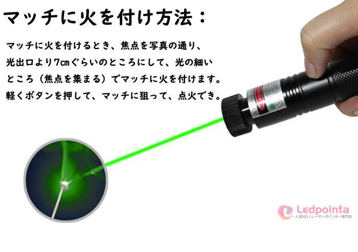 レーザーポインター星空観察