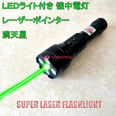 LEDライト付レーザーポインター グリーン