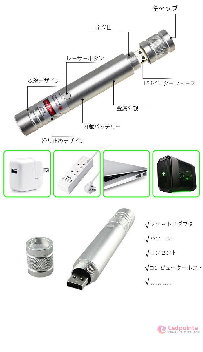 レーザーポインター充電式