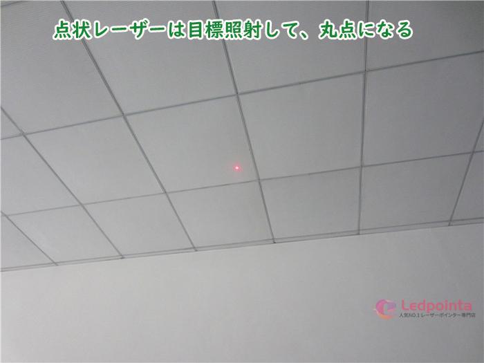 十字線レーザー光 レーザーモジュール 一字線 点状