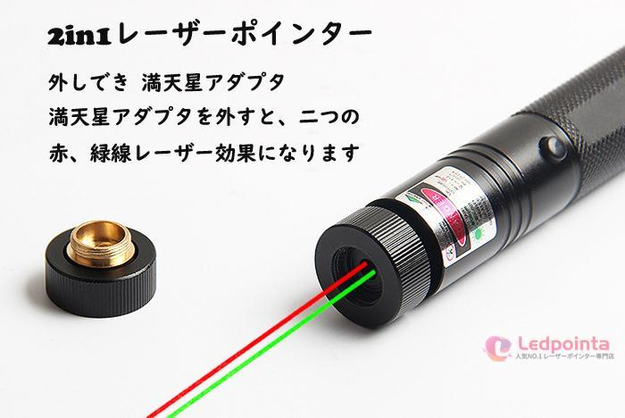 レーザーポインター赤緑違い