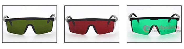 レーザー防護メガネ